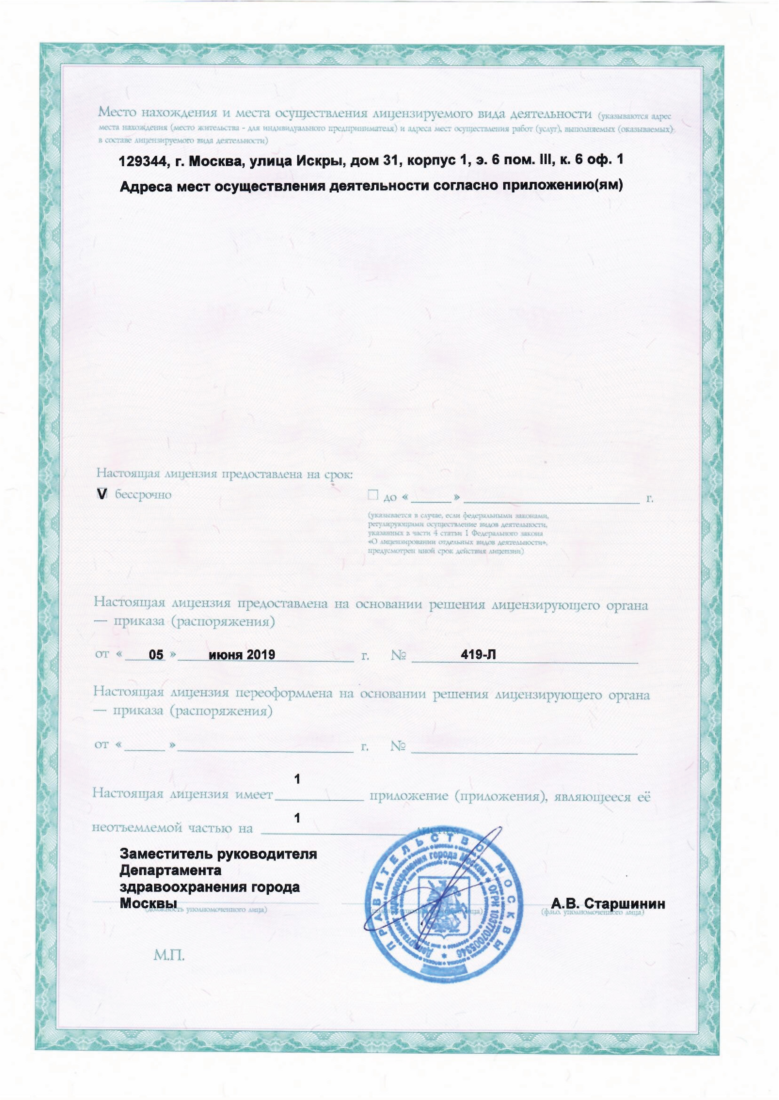 licens-02