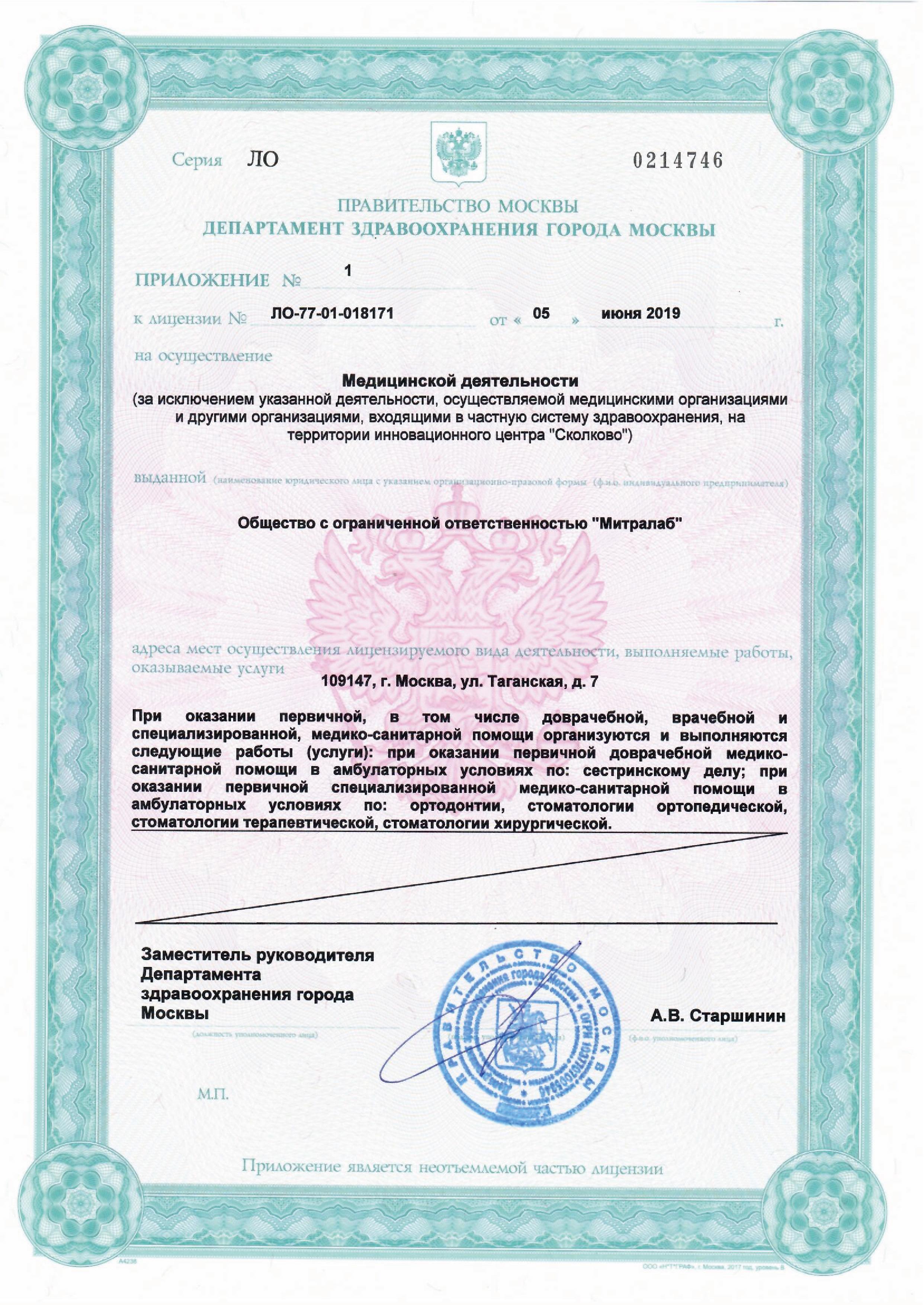 licens-03